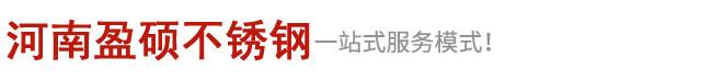 郑州不锈钢LOGO